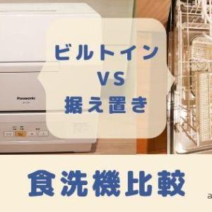 【食洗機比較】賃貸でビルトイン・据え置き 両方使ってみた本音