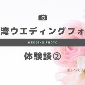 【台湾で結婚写真② 】宿泊ホテル紹介&現地の撮影スタジオ初訪問(外観/内観)