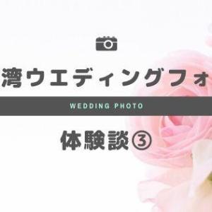 【台湾で結婚写真③】衣装選び(ドレス&タキシード)プチハプニングあり
