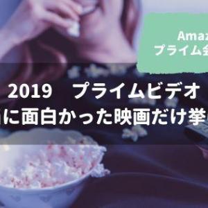 【プライムビデオ】本当に面白かった映画だけ挙げる -2019-