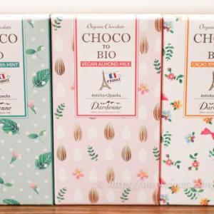 【ゆる健康志向の女性向け】400円台のオーガニックチョコ(白砂糖・乳化剤・添加物不使用)