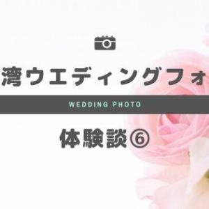 【台湾で結婚写真⑥】台北ウエディングフォトを《初公開》気になるクオリティと正直な感想