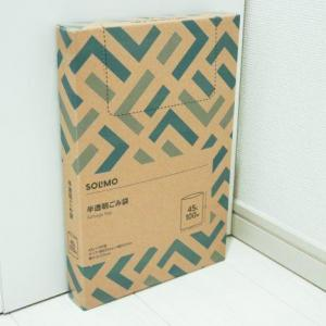 地味に逸材だったAmazonブランド「SOLIMO」のごみ袋(半透明 45L 100枚)