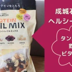【成城石井】タンパク質を手軽に補給! 小分けで食べ過ぎ予防「プロテイントレイルミックス」