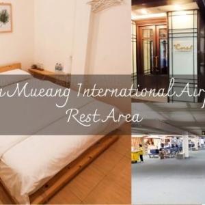 【タイ・バンコク夫婦旅行】帰国前の《シャワー&仮眠休憩》はドンムアン空港近辺の格安ホテルが推せる
