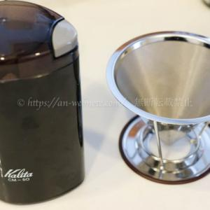 【コーヒードリッパー】ステンレス製はペーパーレスで紙フィルター代節約&抽出時間短縮などのメリットが♩