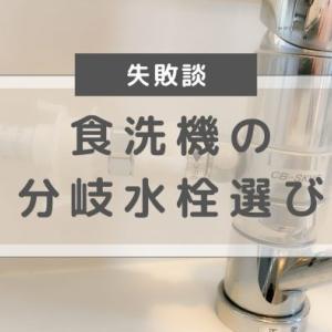 【パナソニック食洗機】分岐水栓の調べ方。間違えて購入しないために絶対した方が良いこと