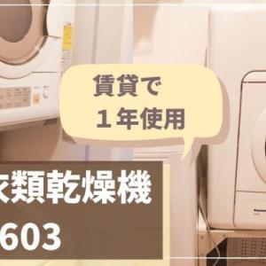 【動画&電気代公開】パナソニック電気衣類乾燥機 NH-D603〈使い方 / 仕上がり/お手入れ 他〉一挙紹介