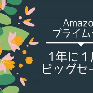 【年に一度のビッグセール 】Amazonプライムデーは〈10/13 火・ 14水〉の2日間開催!