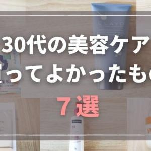 【スキンケア /  保湿 / 小物 / 入浴剤】買ってよかった2020(30代の美容ケア)