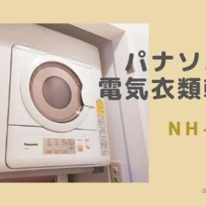 心底買ってよかった! 電気衣類乾燥機(パナソニックNH-D603)