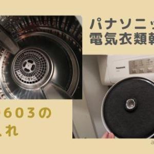 【お手入れ楽チン】パナソニック電気衣類乾燥機:NH-D603