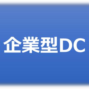 企業型DCの運用利回り(2020/3)