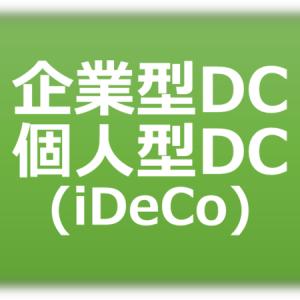 企業型DC加入者のiDeCo加入は