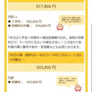 年収300万円幼児2人。教育費について悩む③