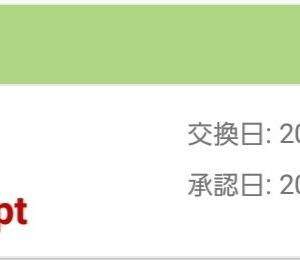 貴重な臨時収入3000円。