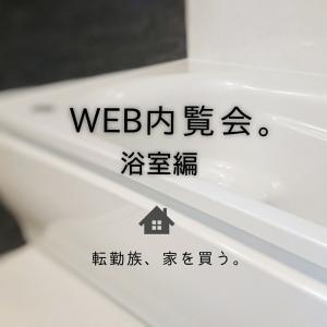 Web内覧会。〜浴室〜