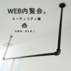 Web内覧会。〜ユーティリティ〜