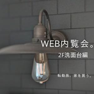 Web内覧会。〜2F洗面台〜