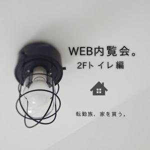 Web内覧会。〜2Fトイレ編〜