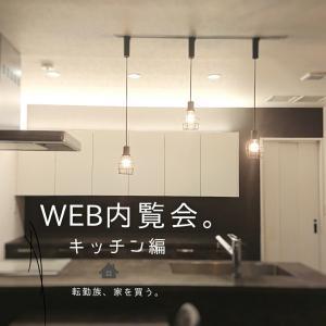 Web内覧会。〜キッチン①〜
