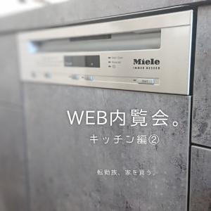 Web内覧会。〜キッチン②〜