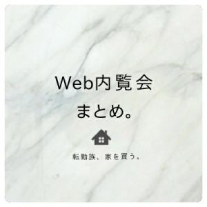Web内覧会。〜目次〜