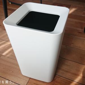 ゴミ箱を買い替えよう。〜見た目も使い勝手も諦めない〜