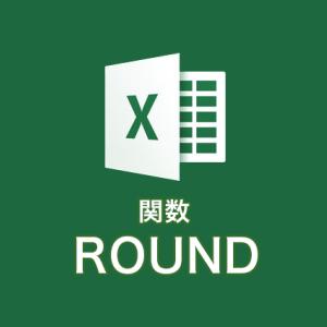 【基礎編】Excelで小数点の処理をする:round関数を使ってみよう!