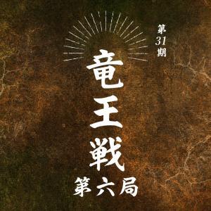 竜王戦第6局 感想〜横歩取りの恐怖〜