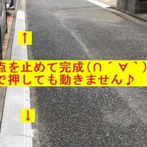 『駐車ステップを固定しろ( `ー´)ノ』