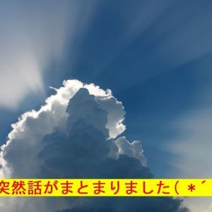 『新規物件の決済予定日は突然道端でやってくる(*´з`)』