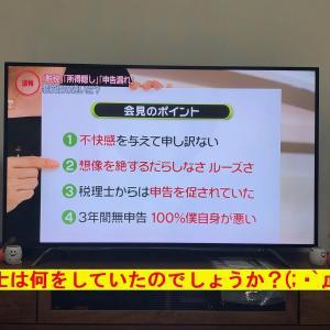 『家族の税金の会話( *´艸`)』小さい時から税に触れる?(^-^;