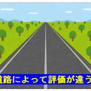 『位置指定道路で評価7掛けの判定?(; ・`д・´)』出口戦略も添えて銀行に相談(^_^;)