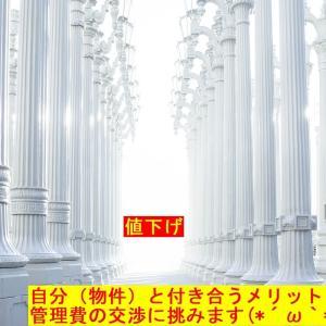 『管理費の交渉(^-^)』自分と付き合うメリットを訴求せよ( `ー´)ノ