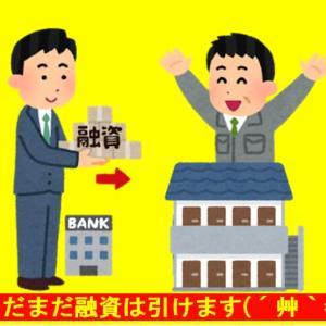 『フルローンで融資が通った( *´艸`)』まだまだイケる不動産投資(#^.^#)
