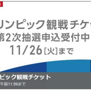 『東京2020』オリンピックに連れていきたい(=゚ω゚)ノ