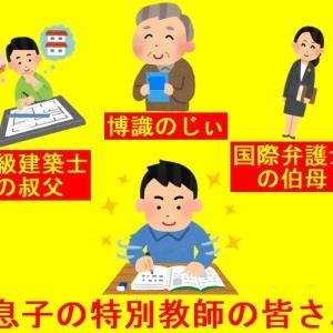 『息子のテスト勉強に強力助っ人集合!?(=゚ω゚)ノ』