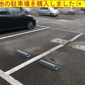 『隣地の駐車場の決済完了(∩´∀`)∩』