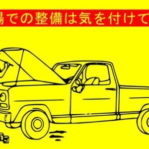 『駐車場の騒音トラブル(^▽^;)』