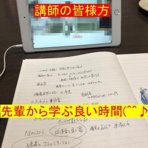 『WEBセミナーは積極的に参加がお得(#^^#)』学びが止まる人生にならないよう。。。