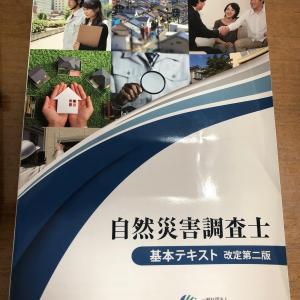 『自然災害後にも安心して維持管理できるように勉強します(*^^)v』