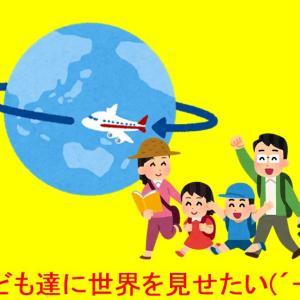 『旅行に行きたい(;´∀`)』