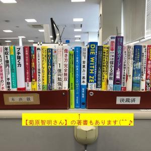 『本から学べ(゚Д゚)ノ』営業の本は不動産投資家にこそ役に立つ(^^♪