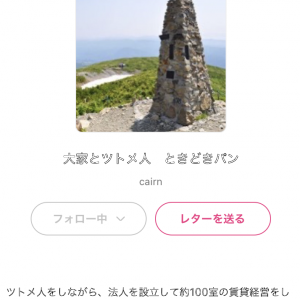 『初のstand.fm参加(*ノωノ)』恩人にご挨拶ができる奇跡が(/ω\)