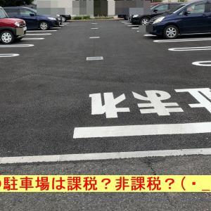 『駐車場料金変更の通知発信( `ー´)ノ』課税と非課税の駐車場の違い(^^;)