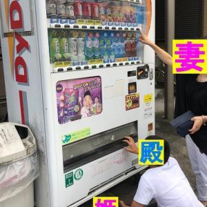 『夏休みは子ども達も十分戦力(#^^#)』家族で物件管理(^^♪