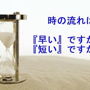 『月日が流れる時間の個人差(*´ω`*)』マグロのような私(;´∀`)