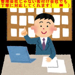 『戸建て貸家の自主管理は本当に簡単(^^♪』
