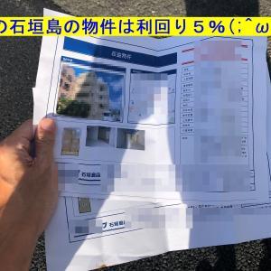 『石垣島は良いところ(#^^#)』都内バリの利回り(^^;)